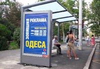 Остановка №202973 в городе Одесса (Одесская область), размещение наружной рекламы, IDMedia-аренда по самым низким ценам!