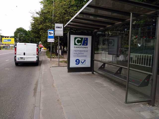 Остановка №206572 в городе Львов (Львовская область), размещение наружной рекламы, IDMedia-аренда по самым низким ценам!