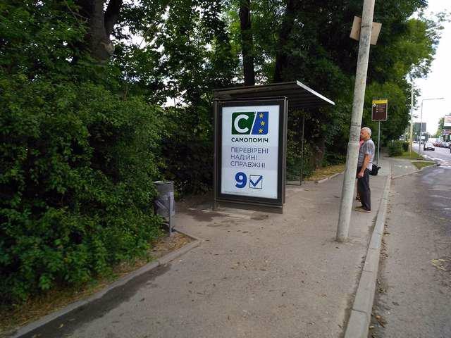 Остановка №206579 в городе Львов (Львовская область), размещение наружной рекламы, IDMedia-аренда по самым низким ценам!