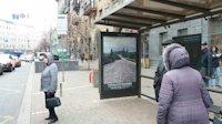 Остановка №207279 в городе Киев (Киевская область), размещение наружной рекламы, IDMedia-аренда по самым низким ценам!