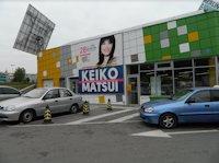 Брандмауэр №208143 в городе Киев (Киевская область), размещение наружной рекламы, IDMedia-аренда по самым низким ценам!