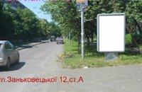 Ситилайт №211780 в городе Ужгород (Закарпатская область), размещение наружной рекламы, IDMedia-аренда по самым низким ценам!