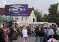 Билборд №211844 в городе Подольск(Котовск) (Одесская область), размещение наружной рекламы, IDMedia-аренда по самым низким ценам!