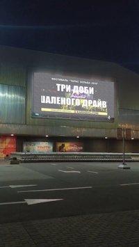Экран №213146 в городе Луцк (Волынская область), размещение наружной рекламы, IDMedia-аренда по самым низким ценам!