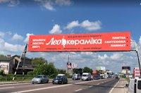 Арка №214280 в городе Львов трасса (Львовская область), размещение наружной рекламы, IDMedia-аренда по самым низким ценам!