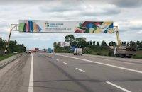Арка №214294 в городе Львов трасса (Львовская область), размещение наружной рекламы, IDMedia-аренда по самым низким ценам!
