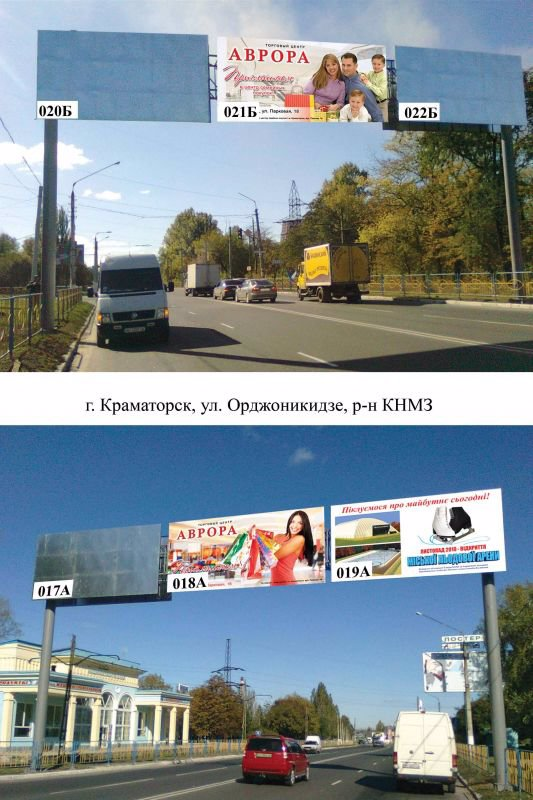 Арка №214369 в городе Краматорск (Донецкая область), размещение наружной рекламы, IDMedia-аренда по самым низким ценам!