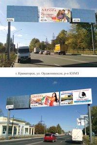 Арка №214372 в городе Краматорск (Донецкая область), размещение наружной рекламы, IDMedia-аренда по самым низким ценам!