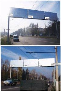 Арка №214377 в городе Краматорск (Донецкая область), размещение наружной рекламы, IDMedia-аренда по самым низким ценам!