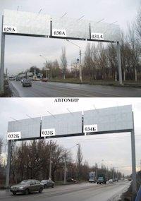 Арка №214383 в городе Краматорск (Донецкая область), размещение наружной рекламы, IDMedia-аренда по самым низким ценам!
