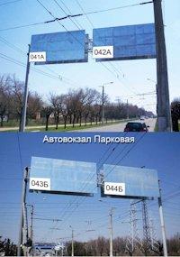 Арка №214392 в городе Краматорск (Донецкая область), размещение наружной рекламы, IDMedia-аренда по самым низким ценам!