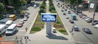 Экран №214408 в городе Николаев (Николаевская область), размещение наружной рекламы, IDMedia-аренда по самым низким ценам!