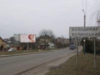 Билборд №214555 в городе Владимир-Волынский (Волынская область), размещение наружной рекламы, IDMedia-аренда по самым низким ценам!