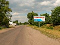 Билборд №215333 в городе Золотоноша (Черкасская область), размещение наружной рекламы, IDMedia-аренда по самым низким ценам!