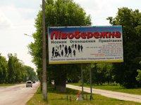 Билборд №215338 в городе Золотоноша (Черкасская область), размещение наружной рекламы, IDMedia-аренда по самым низким ценам!