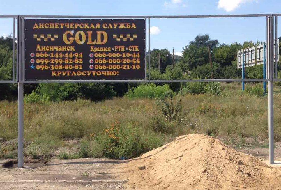 Растяжка №216357 в городе Лисичанск (Луганская область), размещение наружной рекламы, IDMedia-аренда по самым низким ценам!