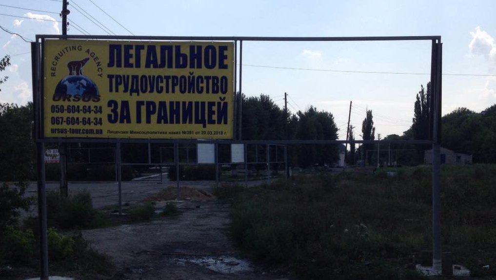 Растяжка №216360 в городе Лисичанск (Луганская область), размещение наружной рекламы, IDMedia-аренда по самым низким ценам!