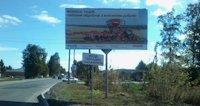 Билборд №217747 в городе Гадяч (Полтавская область), размещение наружной рекламы, IDMedia-аренда по самым низким ценам!