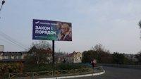 Билборд №218086 в городе Глыбокая (Черновицкая область), размещение наружной рекламы, IDMedia-аренда по самым низким ценам!