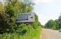 Билборд №218098 в городе Магала (Черновицкая область), размещение наружной рекламы, IDMedia-аренда по самым низким ценам!