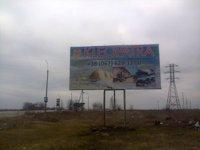 Билборд №218617 в городе Мелитополь (Запорожская область), размещение наружной рекламы, IDMedia-аренда по самым низким ценам!