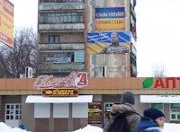 Билборд №218765 в городе Дружковка (Донецкая область), размещение наружной рекламы, IDMedia-аренда по самым низким ценам!