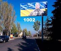 Билборд №218769 в городе Дружковка (Донецкая область), размещение наружной рекламы, IDMedia-аренда по самым низким ценам!
