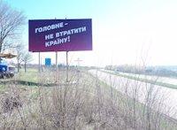 Билборд №218773 в городе Дружковка (Донецкая область), размещение наружной рекламы, IDMedia-аренда по самым низким ценам!