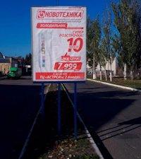Ситилайт №218783 в городе Дружковка (Донецкая область), размещение наружной рекламы, IDMedia-аренда по самым низким ценам!