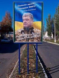 Ситилайт №218785 в городе Дружковка (Донецкая область), размещение наружной рекламы, IDMedia-аренда по самым низким ценам!