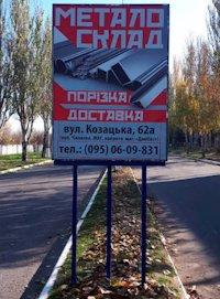 Ситилайт №218786 в городе Дружковка (Донецкая область), размещение наружной рекламы, IDMedia-аренда по самым низким ценам!