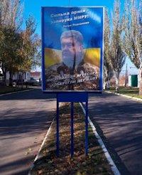 Ситилайт №218788 в городе Дружковка (Донецкая область), размещение наружной рекламы, IDMedia-аренда по самым низким ценам!