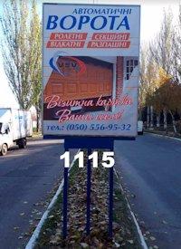 Ситилайт №218790 в городе Дружковка (Донецкая область), размещение наружной рекламы, IDMedia-аренда по самым низким ценам!