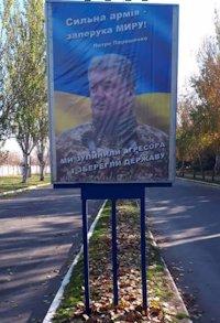 Ситилайт №218792 в городе Дружковка (Донецкая область), размещение наружной рекламы, IDMedia-аренда по самым низким ценам!