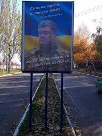 Ситилайт №218794 в городе Дружковка (Донецкая область), размещение наружной рекламы, IDMedia-аренда по самым низким ценам!
