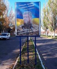 Ситилайт №218795 в городе Дружковка (Донецкая область), размещение наружной рекламы, IDMedia-аренда по самым низким ценам!