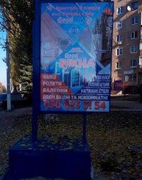 Ситилайт №218796 в городе Дружковка (Донецкая область), размещение наружной рекламы, IDMedia-аренда по самым низким ценам!