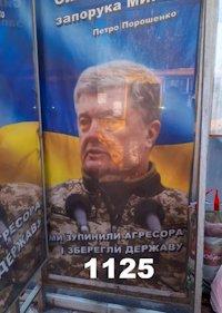 Ситилайт №218800 в городе Дружковка (Донецкая область), размещение наружной рекламы, IDMedia-аренда по самым низким ценам!