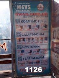 Ситилайт №218801 в городе Дружковка (Донецкая область), размещение наружной рекламы, IDMedia-аренда по самым низким ценам!