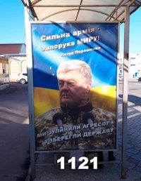 Ситилайт №218802 в городе Дружковка (Донецкая область), размещение наружной рекламы, IDMedia-аренда по самым низким ценам!