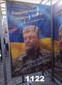 Ситилайт №218803 в городе Дружковка (Донецкая область), размещение наружной рекламы, IDMedia-аренда по самым низким ценам!