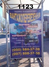Ситилайт №218804 в городе Дружковка (Донецкая область), размещение наружной рекламы, IDMedia-аренда по самым низким ценам!