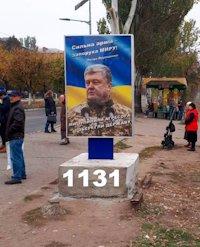 Ситилайт №218808 в городе Дружковка (Донецкая область), размещение наружной рекламы, IDMedia-аренда по самым низким ценам!