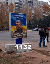 Ситилайт №218809 в городе Дружковка (Донецкая область), размещение наружной рекламы, IDMedia-аренда по самым низким ценам!