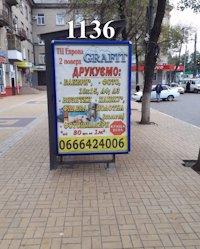 Ситилайт №218813 в городе Дружковка (Донецкая область), размещение наружной рекламы, IDMedia-аренда по самым низким ценам!