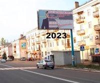 Билборд №218814 в городе Константиновка (Донецкая область), размещение наружной рекламы, IDMedia-аренда по самым низким ценам!