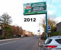 Билборд №218818 в городе Константиновка (Донецкая область), размещение наружной рекламы, IDMedia-аренда по самым низким ценам!