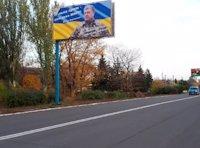 Билборд №218821 в городе Константиновка (Донецкая область), размещение наружной рекламы, IDMedia-аренда по самым низким ценам!