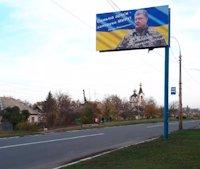 Билборд №218822 в городе Константиновка (Донецкая область), размещение наружной рекламы, IDMedia-аренда по самым низким ценам!