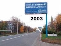 Билборд №218826 в городе Константиновка (Донецкая область), размещение наружной рекламы, IDMedia-аренда по самым низким ценам!